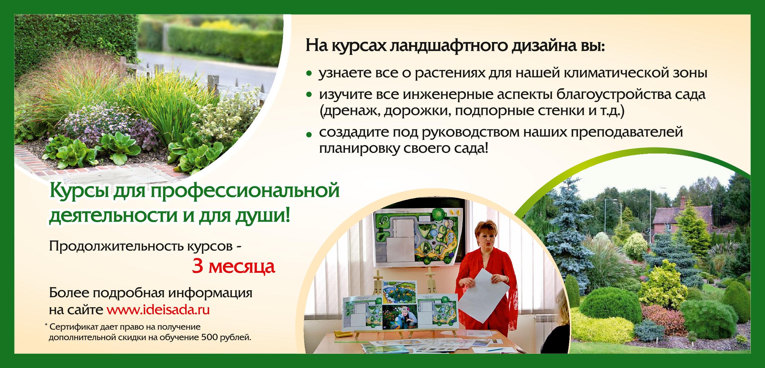 Курсы ландшафтного дизайна Екатеринбург