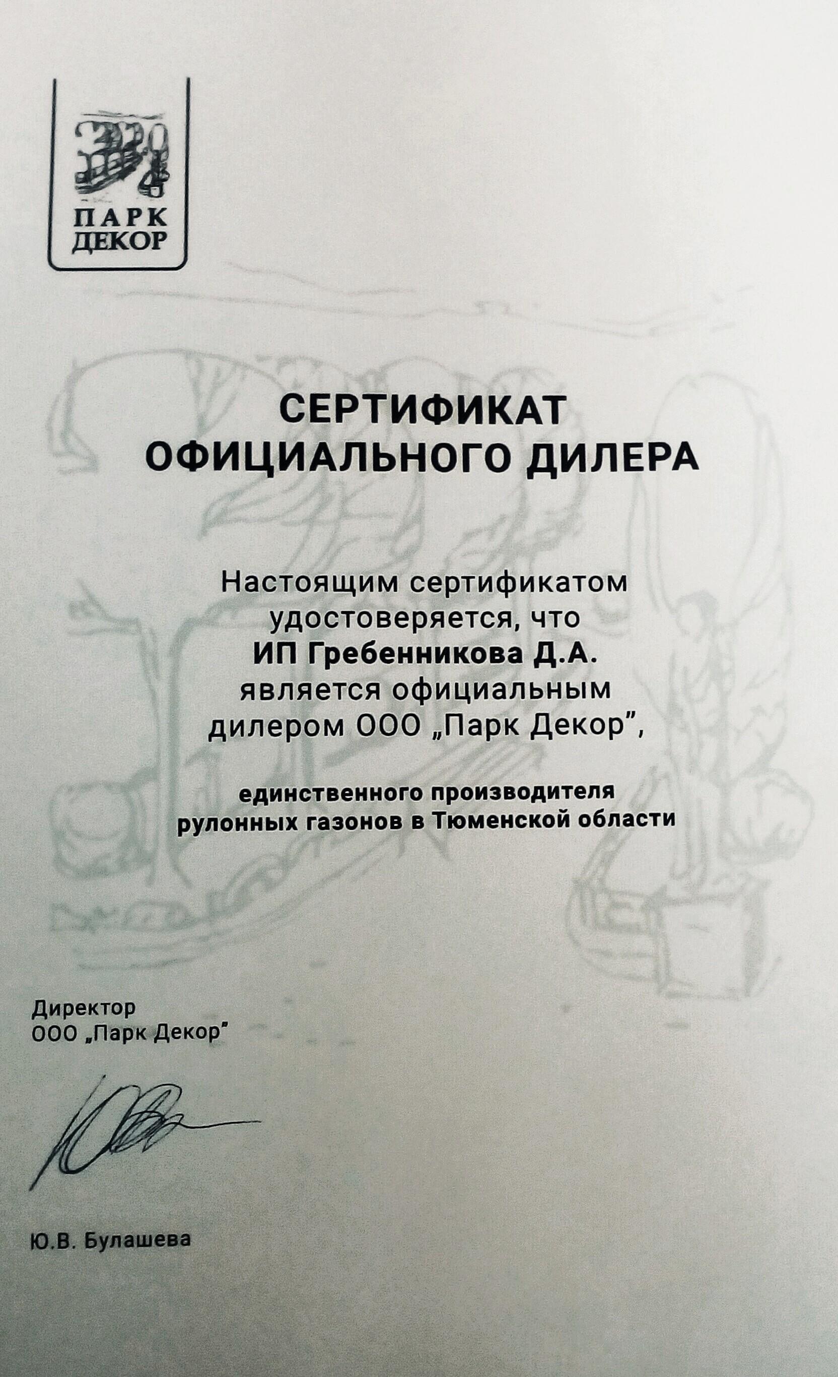Рулонный газон производство Тюмень купить в Екатеринбурге
